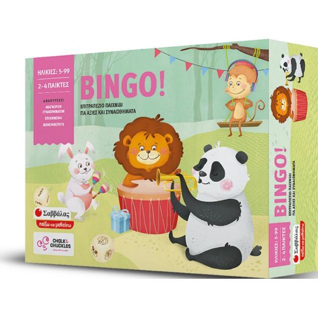BINGO!: Επιτραπέζιο παιχνίδι για αξίες και συναισθήματα Δραστηριοτήτων