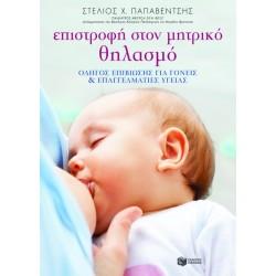 Βιβλία για το θηλασμό