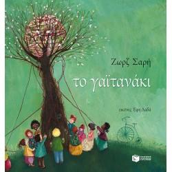 Παιδικά βιβλία για τις απόκριες