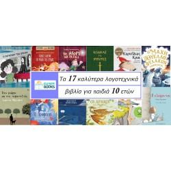 Τα 17 καλύτερα λογοτεχνικά βιβλία για παιδιά 10 ετών
