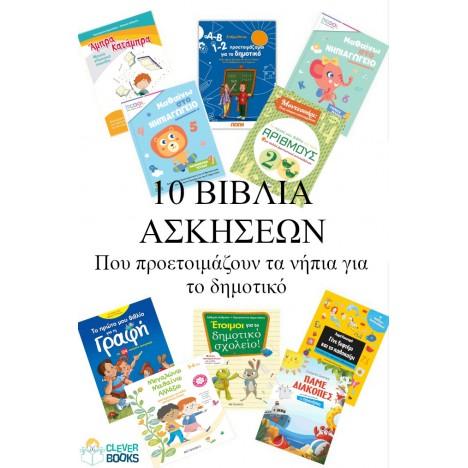 10 Βιβλία ασκήσεων που προετοιμάζουν τα νήπια για το δημοτικό