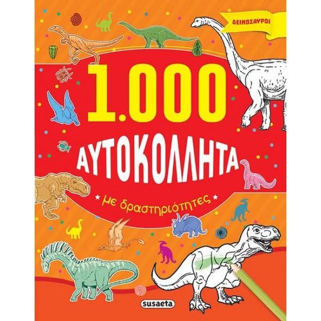 1000 ΑΥΤΟΚΟΛΛΗΤΑ ΔΕΙΝΟΣΑΥΡΟΙ ΠΑΙΔΙΚΑ ΒΙΒΛΙΑ