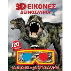 3D ΕΙΚΟΝΕΣ ΔΕΙΝΟΣΑΥΡΟΙ